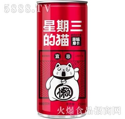 星期三的猫原味摩卡咖啡饮料210ml