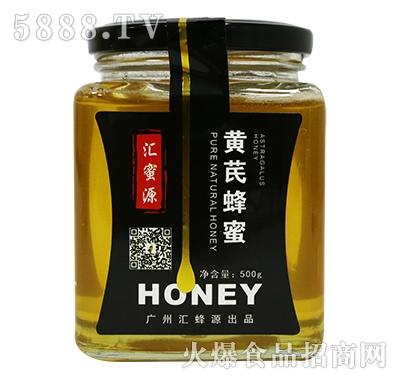汇蜜源黄芪蜂蜜玻璃瓶500g