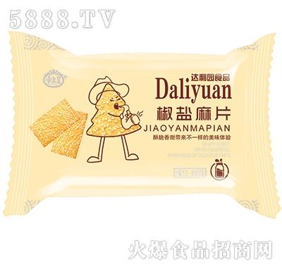 达利园食品椒盐麻片