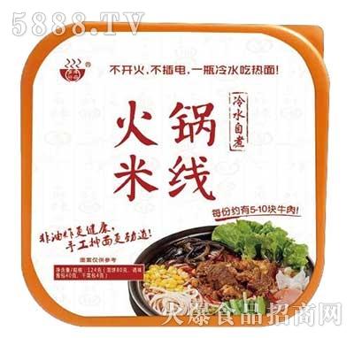 冷水自煮火锅米线