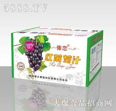 傣恋红葡萄汁箱装
