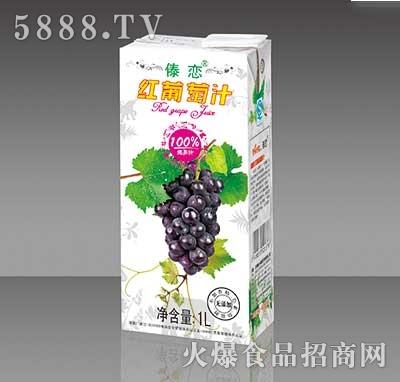 傣恋红葡萄汁1L