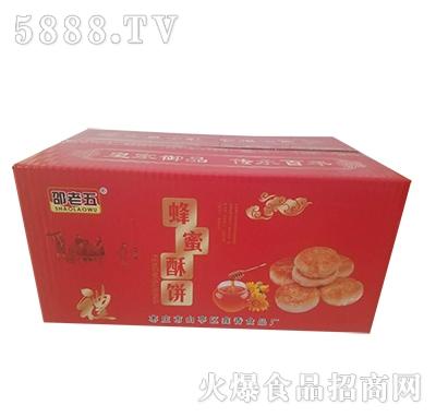 邵老五蜂蜜酥饼箱装