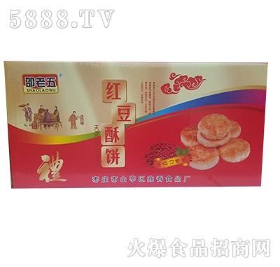 邵老五红豆酥饼箱装