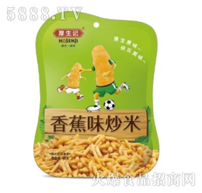厚生记香蕉味炒米75g