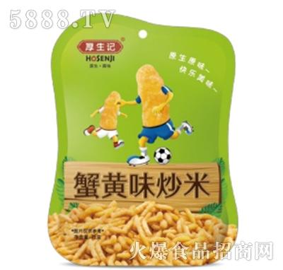 厚生记蟹黄味炒米75g