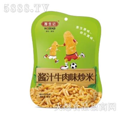 厚生记酱汁牛肉味炒米75g