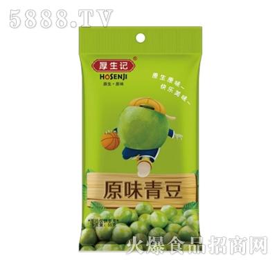 厚生记原味青豆55g