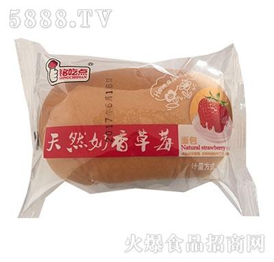 铭吃点天然奶香草莓面包