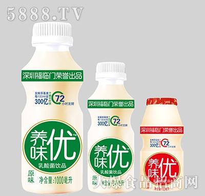 养味优乳酸菌饮品原味3瓶