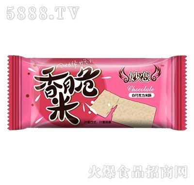 妙恋香脆米(白巧克力)