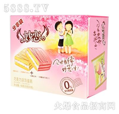 妙恋60克草莓柠檬巧克力组合