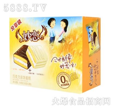 妙恋60克黑白巧克力