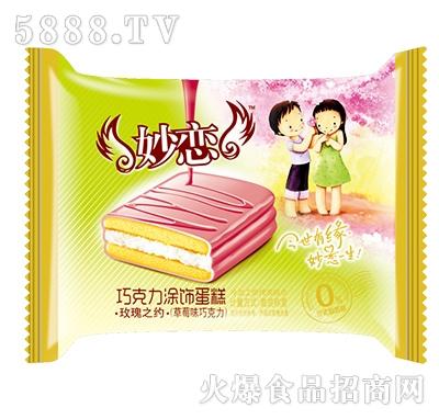 妙恋草莓巧克力涂饰蛋糕