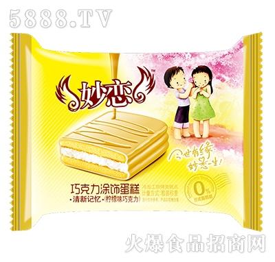 妙恋柠檬巧克力涂饰蛋糕