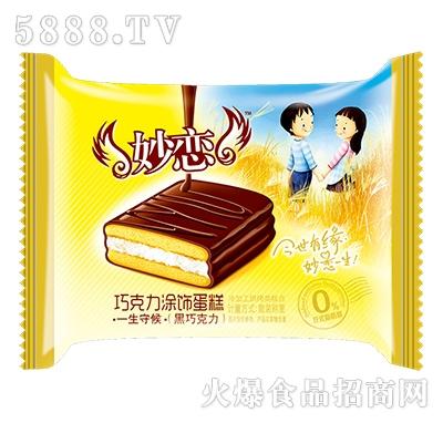 妙恋黑巧克力涂饰蛋糕