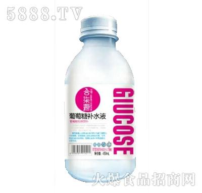 合柒源葡萄糖补水液450ml粉