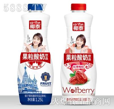 1.25L椰泰果粒酸奶
