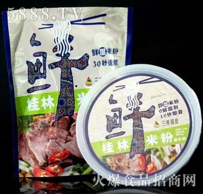 三养易食桂林鲜米粉