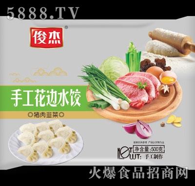 俊杰猪肉韭菜