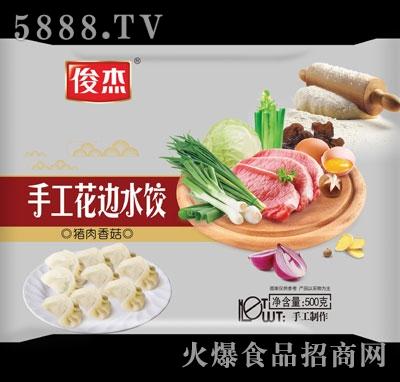 俊杰猪肉香菇