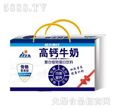 初元食疗高钙牛奶箱装