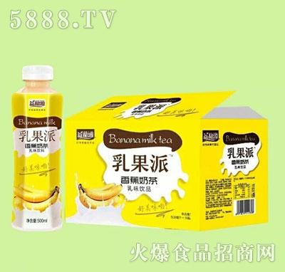 益和源乳果派香蕉奶茶饮品500mlx15瓶