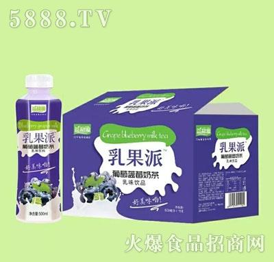 益和源乳果派葡萄蓝莓奶茶饮品500mlx15瓶