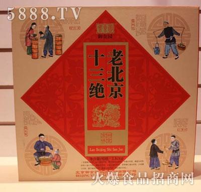 御食园食品老北京十三绝礼盒
