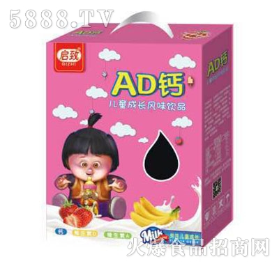 AD钙奶儿童成长风味饮料手提装
