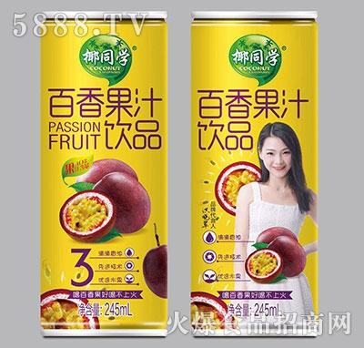 椰同学百香果汁245ml