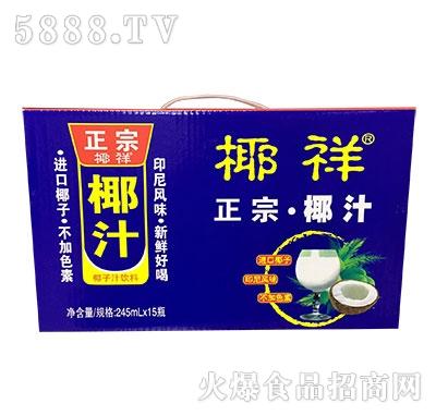 椰祥椰汁245mlx15瓶