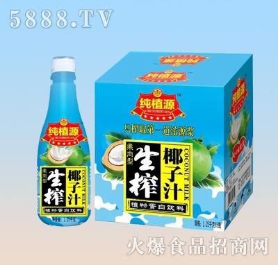 纯植源生榨椰子汁