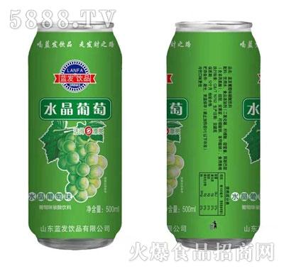 蓝发饮品水晶葡萄果味碳酸饮料500ml