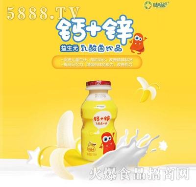 味畅舒钙+锌益生元香蕉味乳酸菌饮品100ml