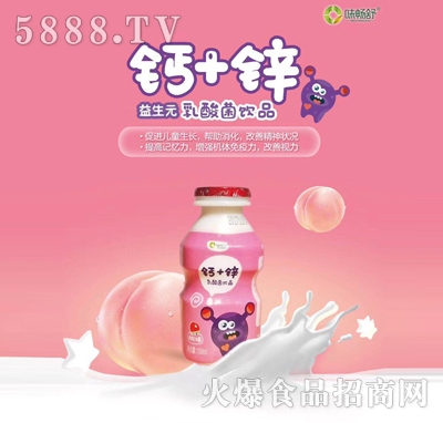味畅舒钙+锌益生元桃味乳酸菌饮品100ml