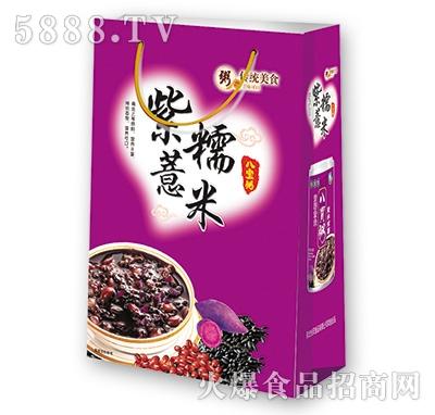 紫糯薏米粥八宝粥礼盒