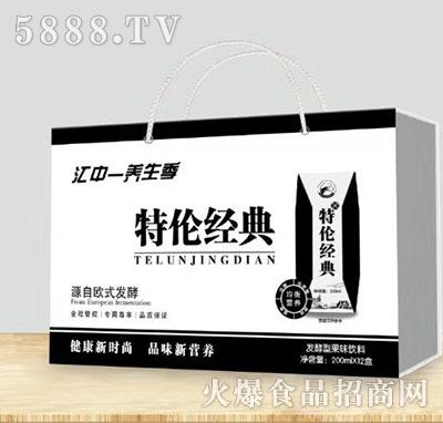 江中养生季特伦经典饮品