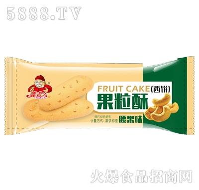 龚老头果粒酥西饼腰果味