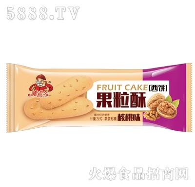 龚老头果粒酥西饼核桃味(紫)