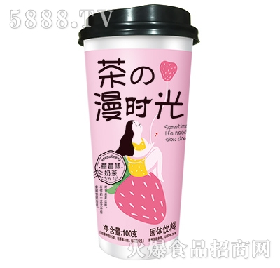100克草莓味奶茶(20盎司杯子)产品图