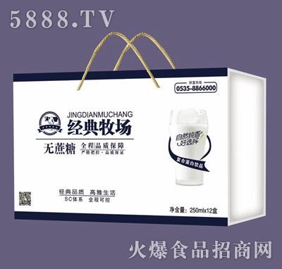 无蔗糖经典牧场250mlx12盒礼盒