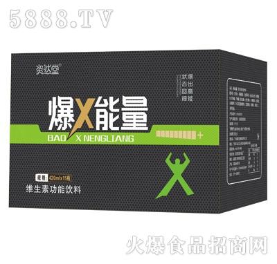 资然堂爆X能量维生素功能饮料420mlx15瓶