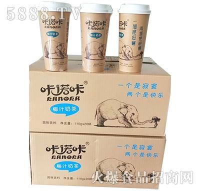咔诺咔椰汁奶茶110gx20杯