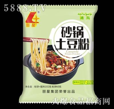 丽星砂锅土豆粉