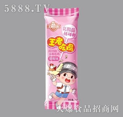王者吃鸡乳酸菌棒棒糖草莓味产品图