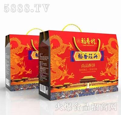 稻香村尚品酥饼礼盒装