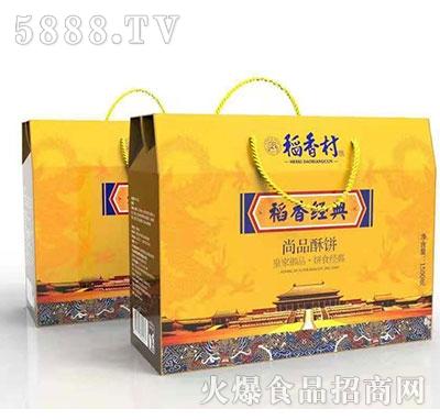 稻香村尚品酥饼