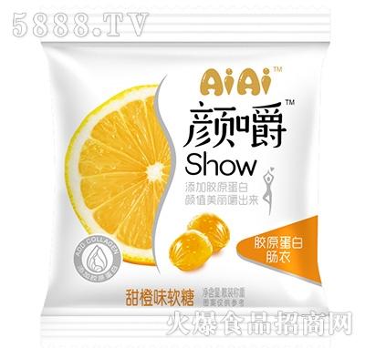 颜嚼甜橙味软糖袋装