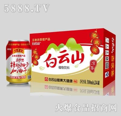 白云山凉茶植物饮料310mlX24